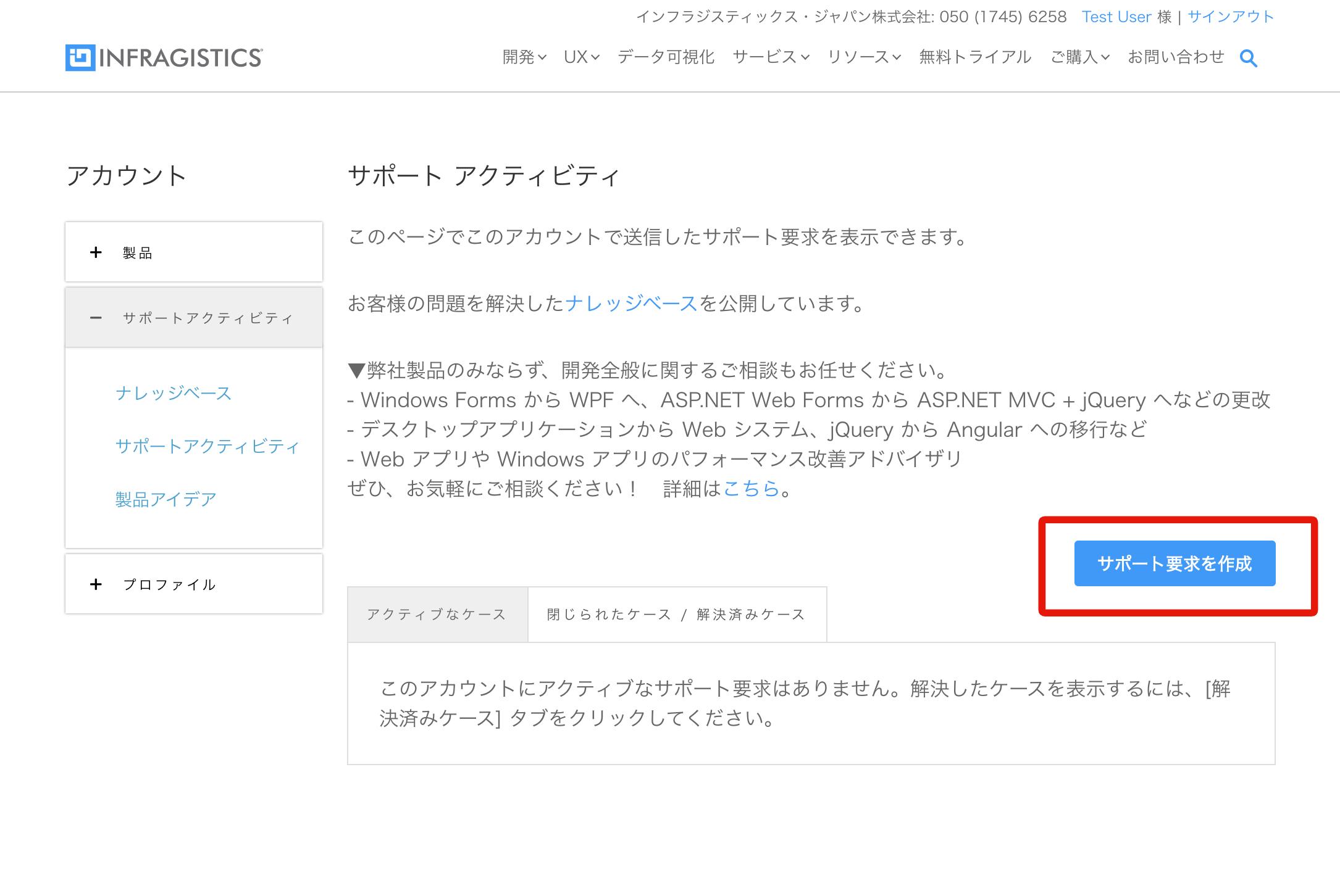 1.サポートアクティビティページにアクセスし、サポート要求の作成を開始する